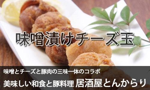 居酒屋とんからり ~味噌漬けチーズ玉~